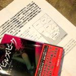 デビルズ・ピーク / デオン・マイヤー