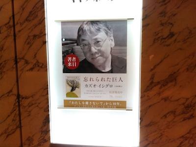 「カズオ・イシグロ講演会」ハヤカワ国際フォーラムに行ってきた!Part2