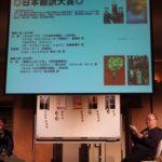 翻訳ミステリー大賞コンベンション2017@蒲田 その2