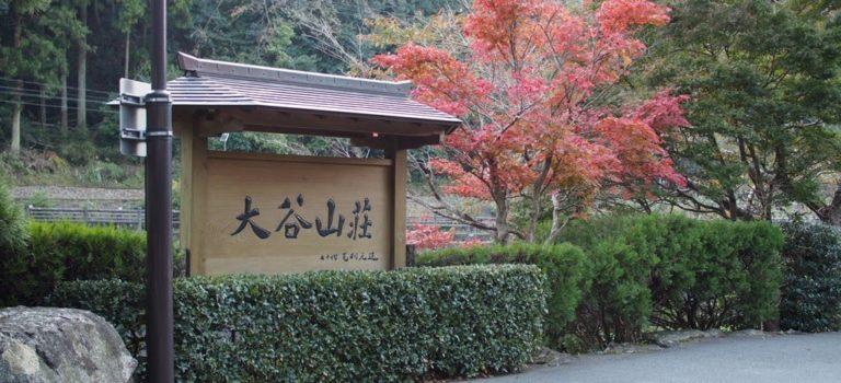安倍首相がプーチンをもてなした温泉宿、大谷山荘にいってきた。