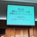 翻訳ミステリー大賞コンベンション2018に行ってきた!その1