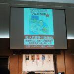 翻訳ミステリー大賞コンベンション2018に行ってきた!その2