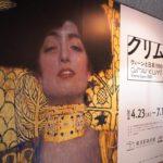 クリムト展 〜ウィーンと日本1900に行ってきた!