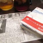 『暗いブティック通り』読書会