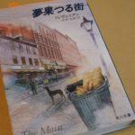 トレヴェニアン「夢果つる街」ミニ読書会というか、ほぼ飲み会
