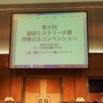 第10回翻訳ミステリー大賞コンベンションに行ってきた!